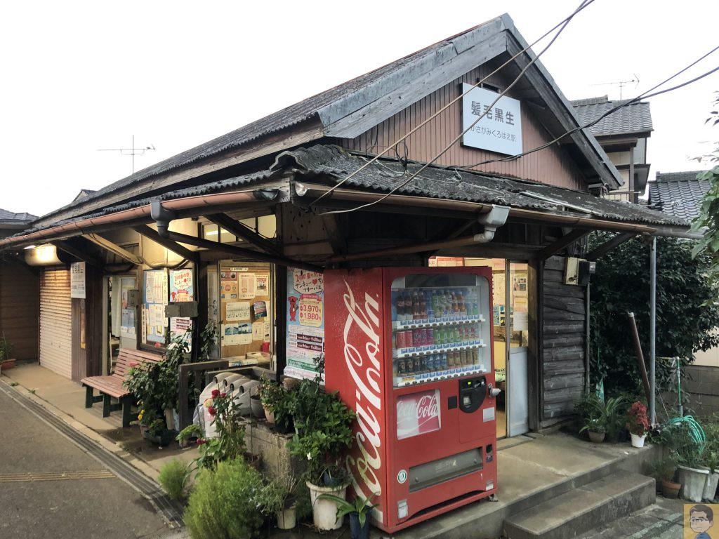 銚子電鉄 笠上黒生駅