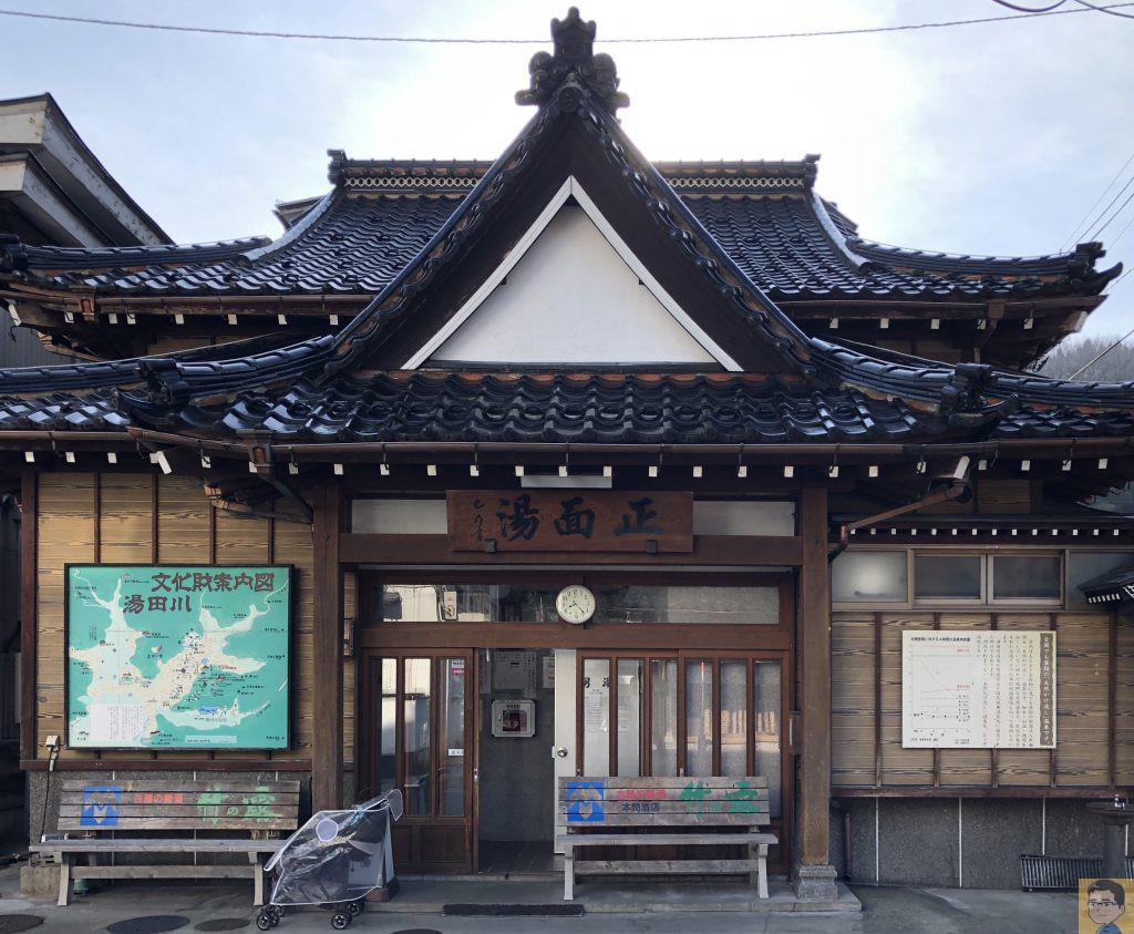 湯田川温泉 正面の湯