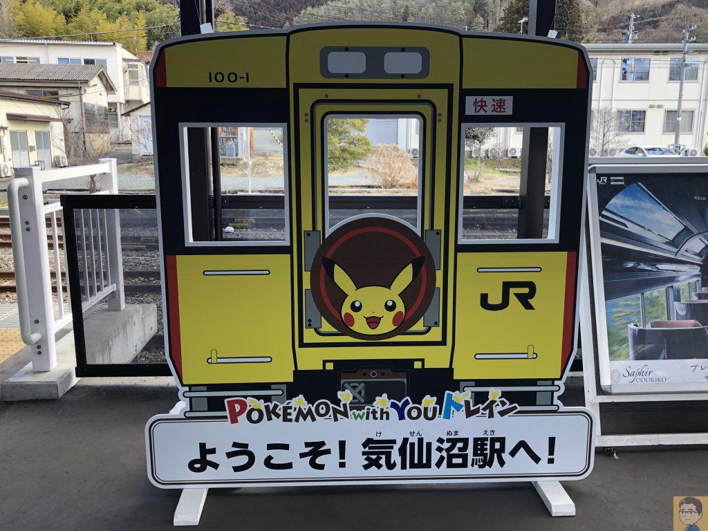 大船渡線 気仙沼駅