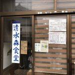 清水森食堂