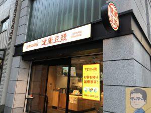 台湾式朝食 健康豆漿