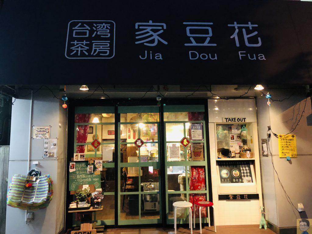 台湾茶房 家豆花