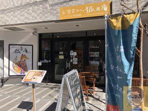 台湾茶カフェ 狐月庵
