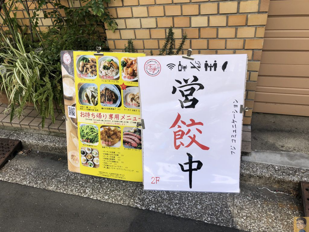 FUJI COMMUNICATION (フジ コミュニケーション)