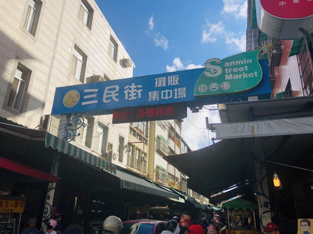三民街市場