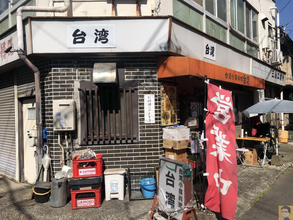 台湾小菜料理 台湾
