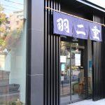 羽二重団子 本店