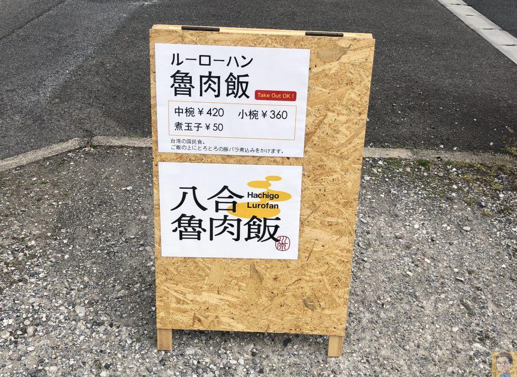 八合魯肉飯