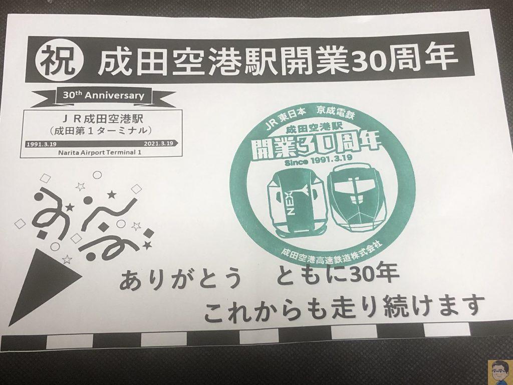 成田空港駅開業30周年記念スタンプ