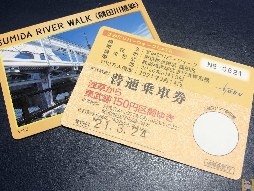 すみだリバーウォーク 乗車券付き橋カード