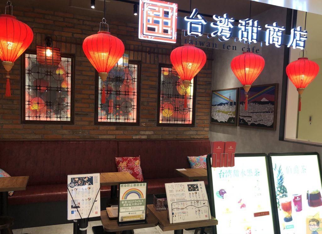 台湾甜商店 東京スカイツリータウン・ソラマチ店