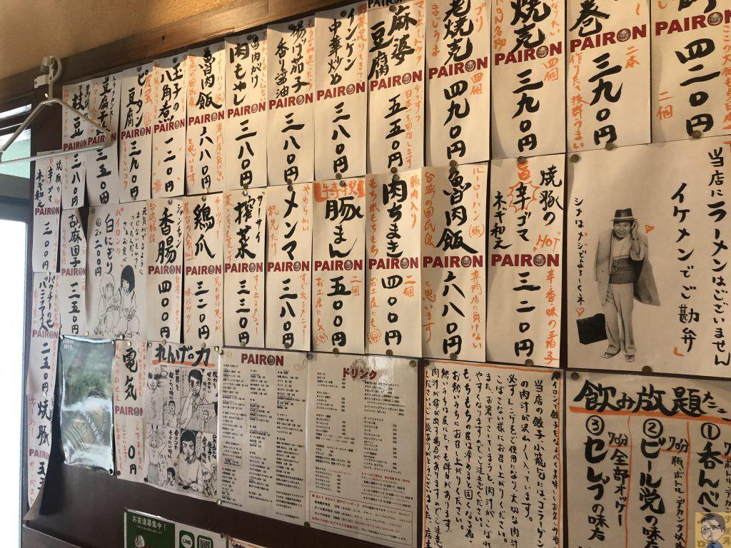 PAIRON(パイロン)飯田橋本店