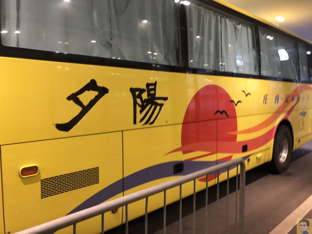 夜行高速バス夕陽号