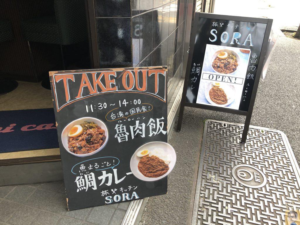 旅×キッチン SORA