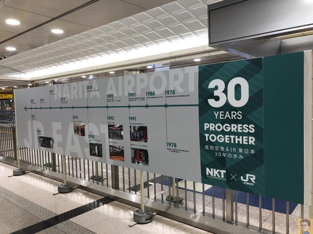 成田空港高速鉄道線30年のあゆみ写真展