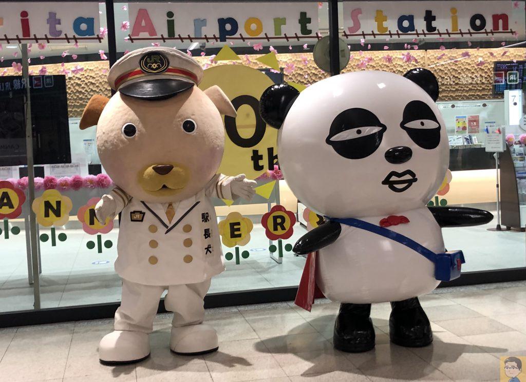 京成パンダ&駅長犬