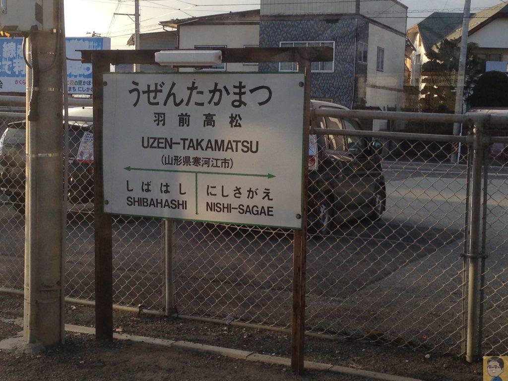 羽前高松駅