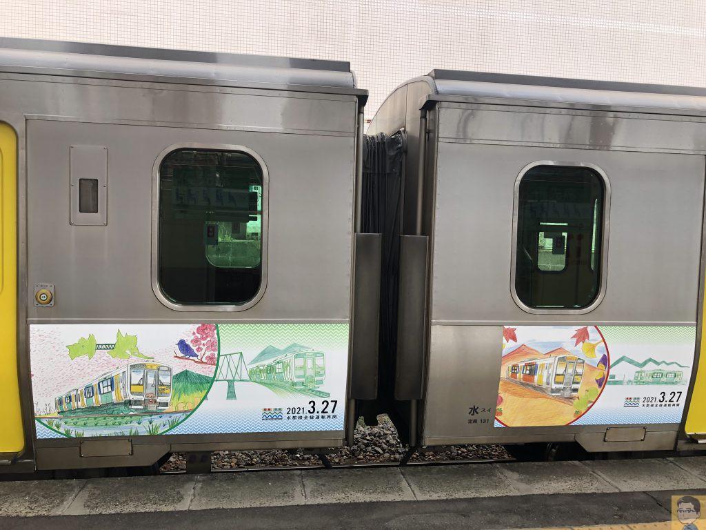 JR水郡線