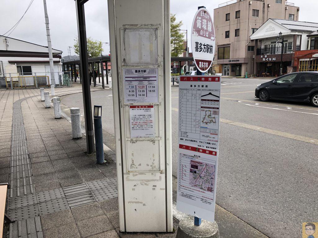 喜多方駅前バス停