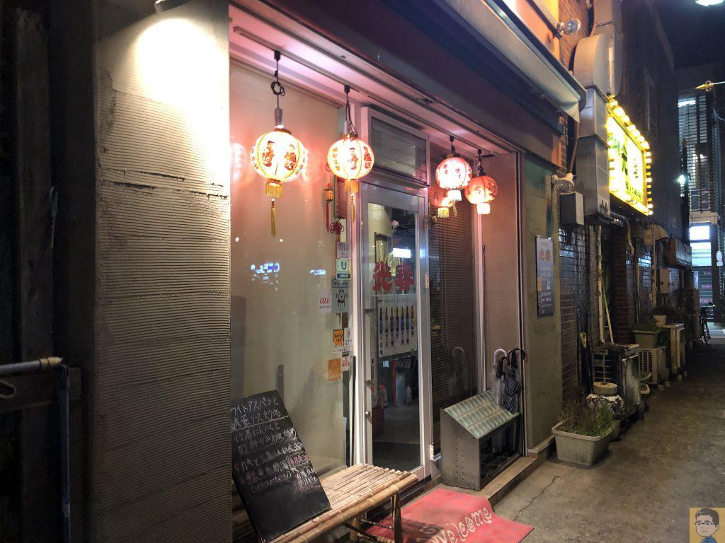 台湾料理 光春