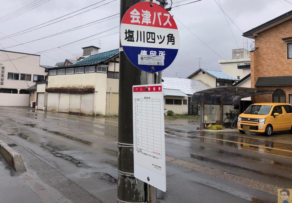 会津バス 塩川四ツ角バス停