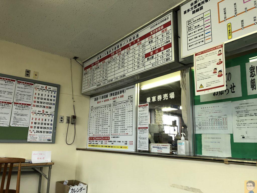 会津バス(会津乗合自動車)喜多方営業所