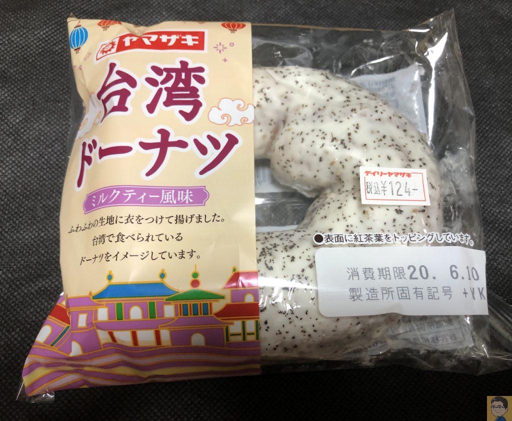 デイリーヤマザキ 台湾ドーナツ