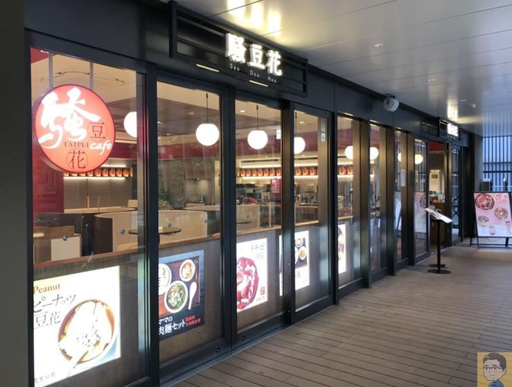 台湾カフェ騒豆花 上野店