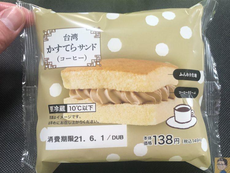 台湾かすてらサンド(コーヒー)