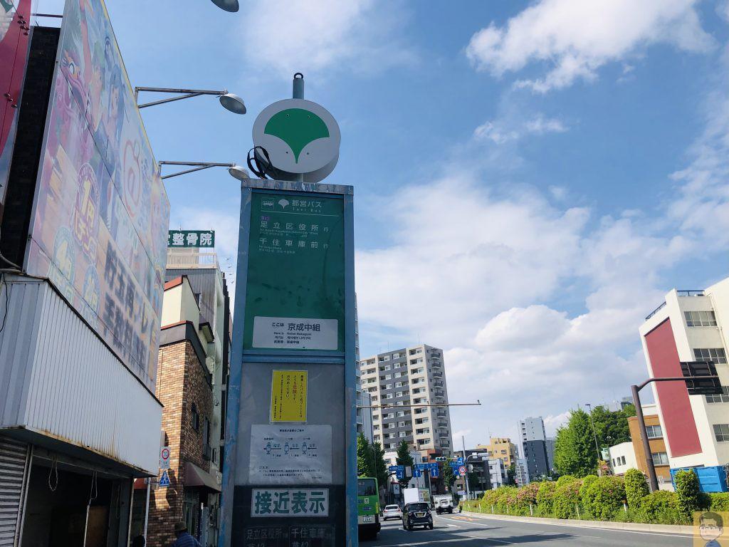 都営バス 京成中組バス停