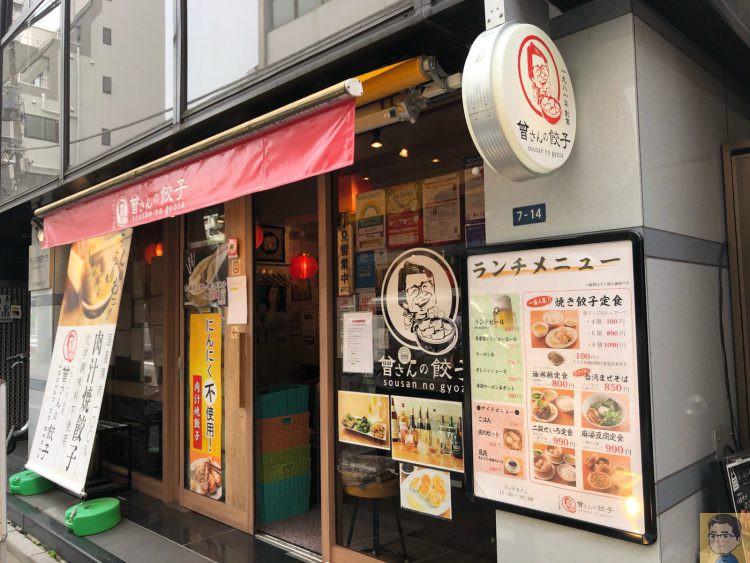 曾さんの餃子 水道橋店
