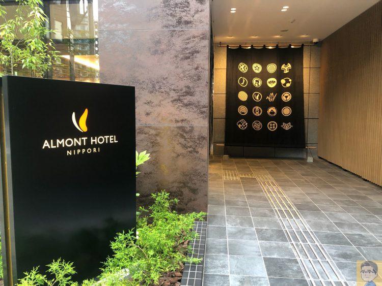 アルモントホテル日暮里