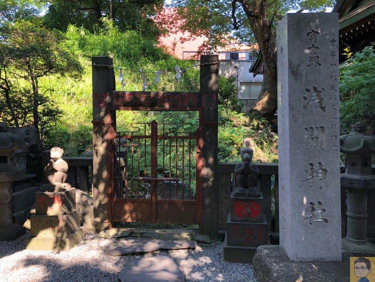 富士塚 浅間神社