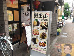 台湾小皿料理 阿里山