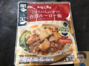 お母さん食堂 台湾ルーロー飯