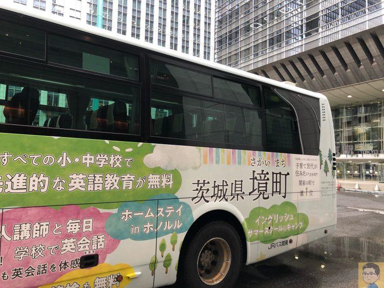 高速バス 境町〜東京駅線