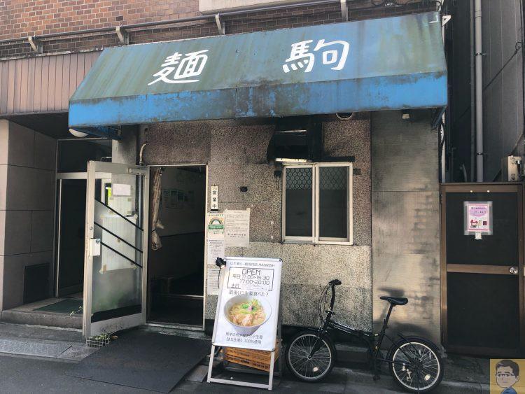 塩生姜らー麺専門店MANNISH浅草店