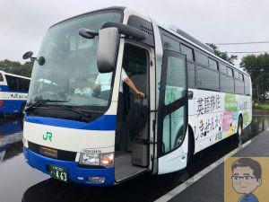 高速バス 境町〜東京線