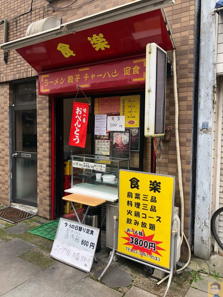 中華料理食楽