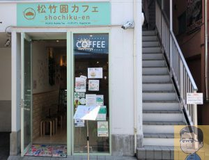 松竹圓カフェ