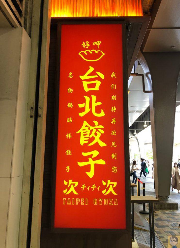 台北餃子次次 有楽町店