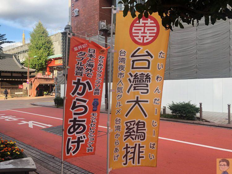鶏&デリ浅草 台湾広場