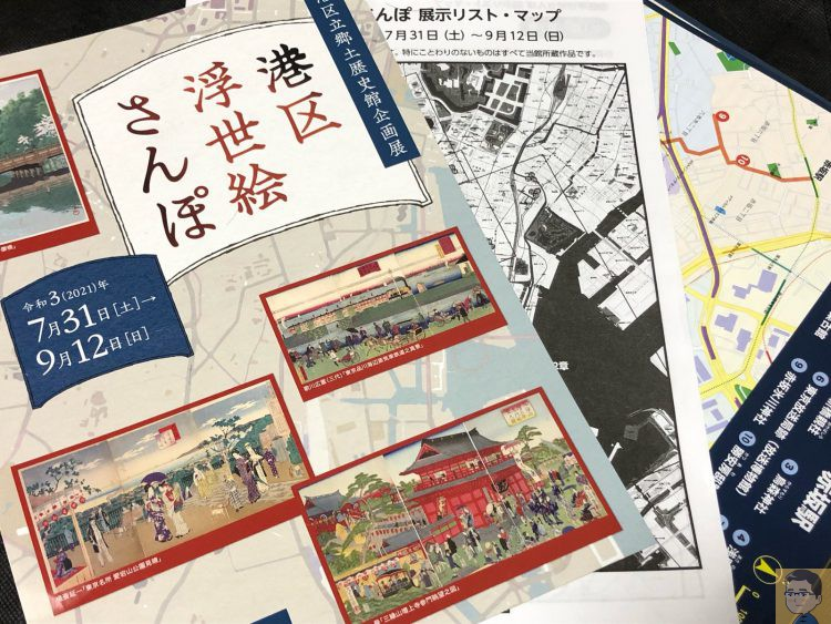 tamanekotravel.com/tokyo/minatoku-rekishikan-minato/