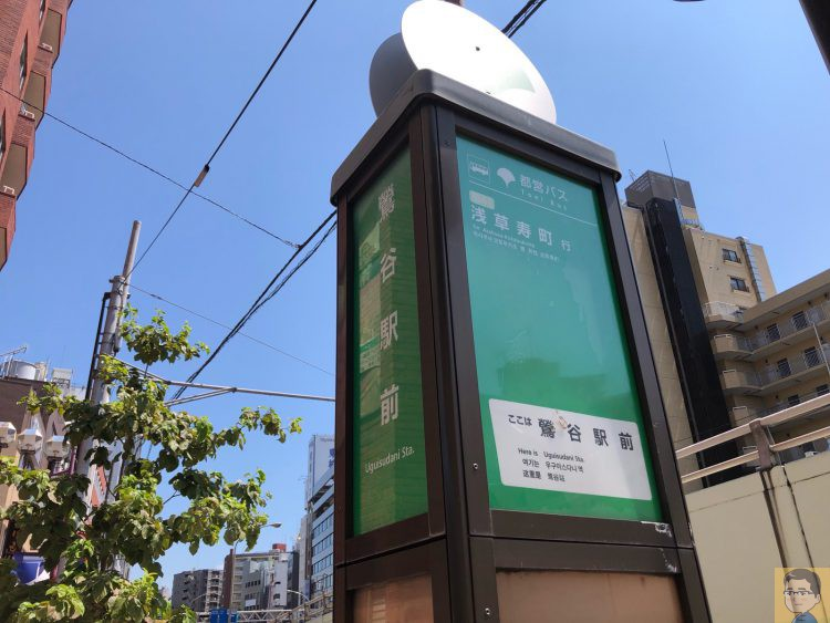都営バス鶯谷駅前バス停