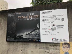 丹下健三 TANGE KENZO 戦前からオリンピック・万博まで 1938〜1970