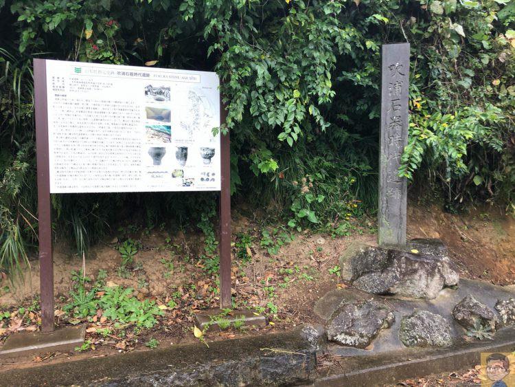 吹浦石器時代遺跡