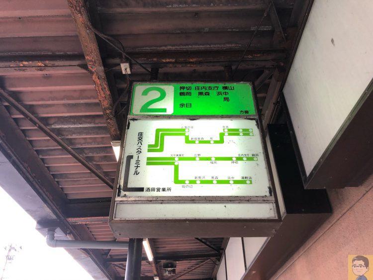 酒田庄交バスターミナル