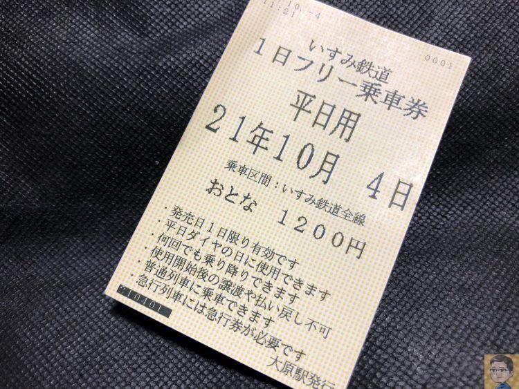 いすみ鉄道1日フリー乗車券