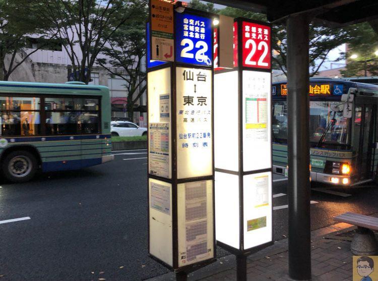 仙台駅前のりば西口22番