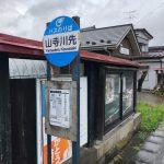 庄内交通 山寺川先バス停